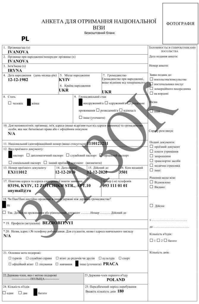 Рабочая виза в Польшу - заполнение анкеты