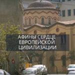 Афины сердце есропейской цивилизации