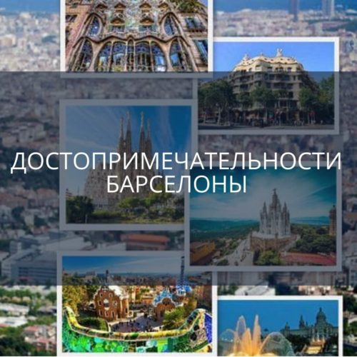 Какие достопримечательности лучше всего посетить?