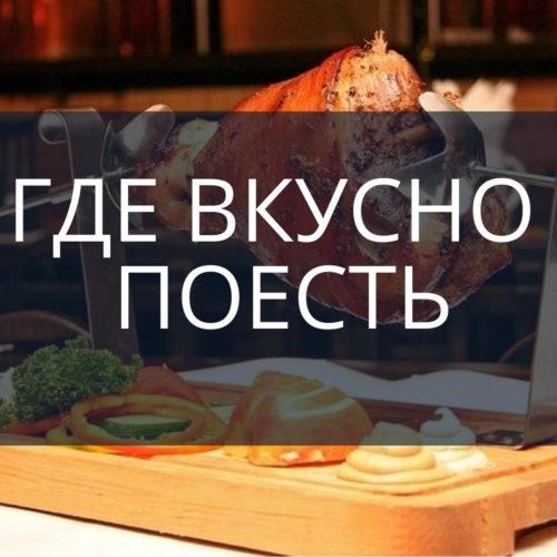Где вкусно поесть