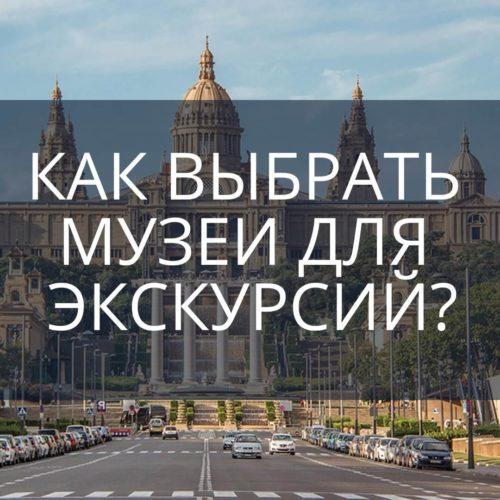 Как выбрать музеи для экскурсий?