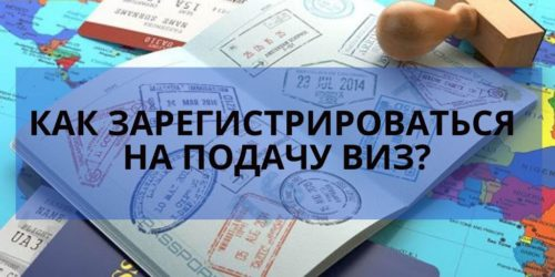 Получить визу в Польшу