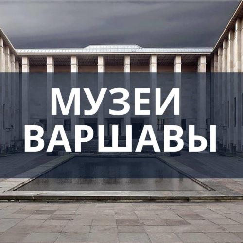 Музеи Варшавы