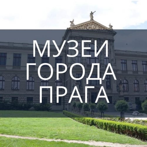 Музеи города Прага.