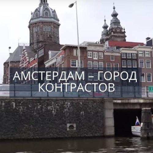 Амстердам город контрастов