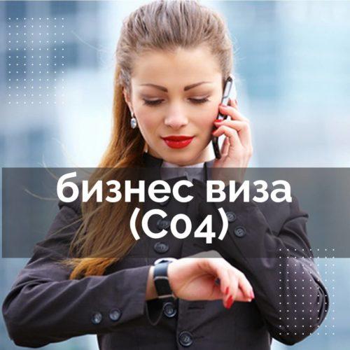 Віза в Польщу Київ - бізнес віза в Польщу (С04)