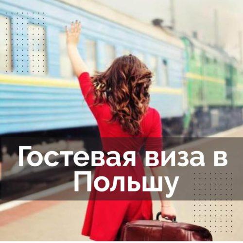 Віза в Польщу Київ - гостьова віза в Польщу