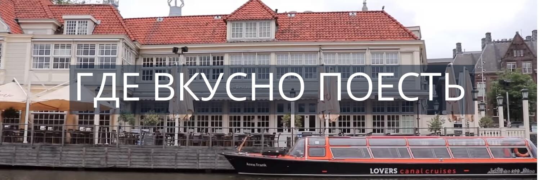 Амстердам где вкусно поесть