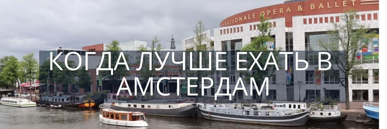 Амстердам когда лучше ехать в Амстердам