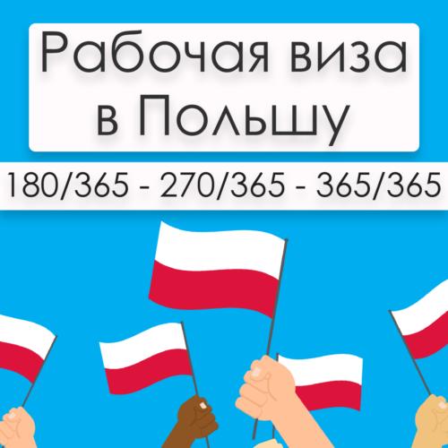 Рабочая виза в Польшу цена
