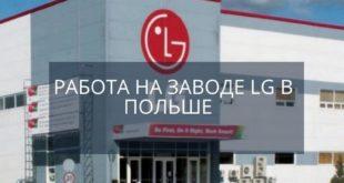 Работа на заводе LG в Польше