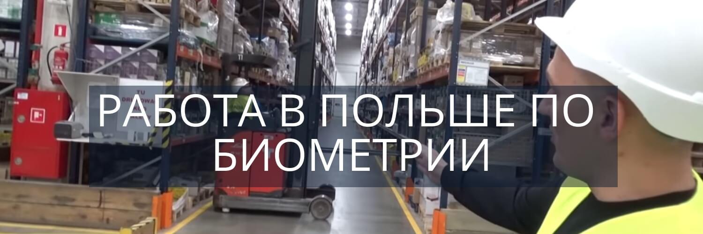 Работа в Польше по биометрии