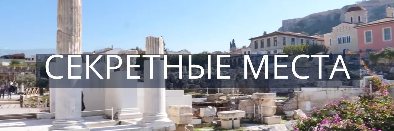 Секретные места Афин