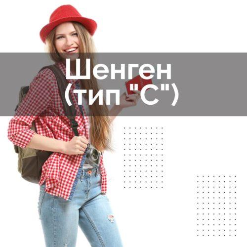 """Шенген (тип """"С"""")"""