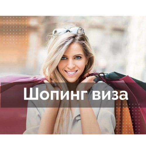 Виза в Польшу Киев - шопинг виза