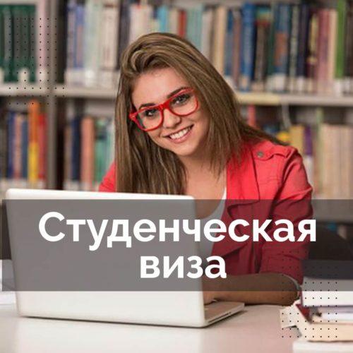 Студентська віза для навчання в Польщі