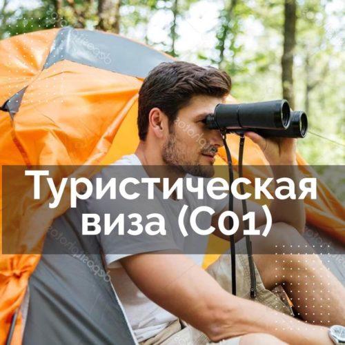 Віза в Польщу Київ - туристична віза (C01)