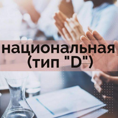 "Віза в Польщу Київ - національна (тип ""D"")"