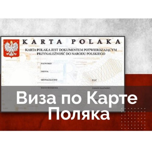 Віза в Польщу Київ по Карті Поляка