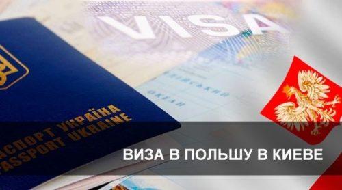 Рабочая виза в Польшу в Киеве