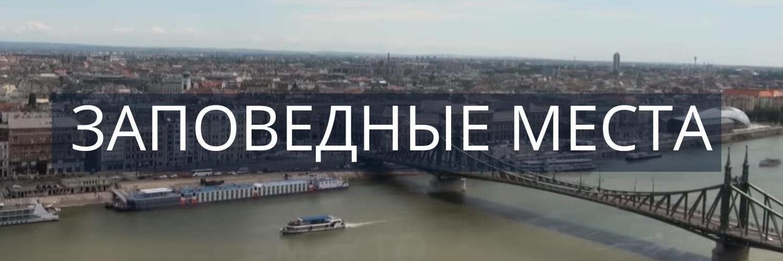Будапешт – жемчужина Дуная заповедные места