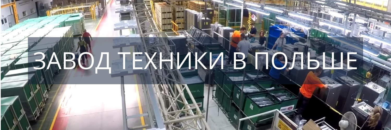 Завод техники в Польше