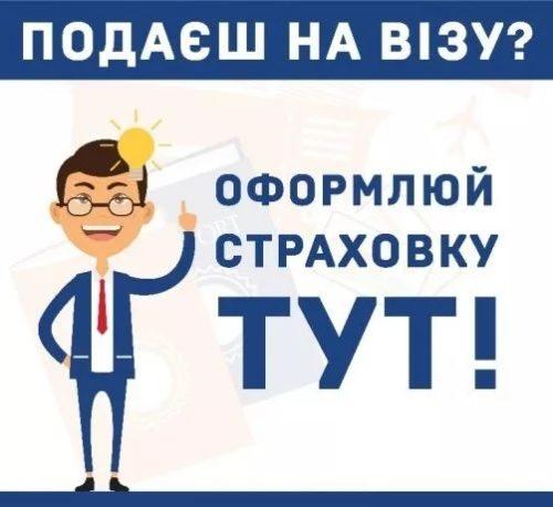 Страховка в Польшу для визы и безвиза