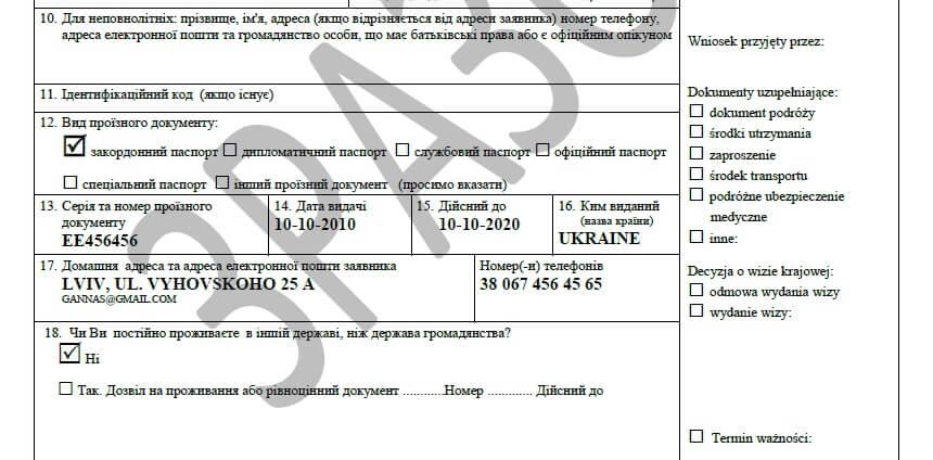 Купить анкету на визу в Польшу