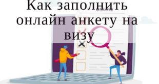 Онлайн анкета на визу в Польшу