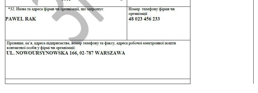 Анкета в Польшу