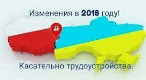 Изменение в Польском законодательстве с января 2019 года