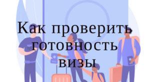 Как самостоятельно проверить готовность визы в Польшу