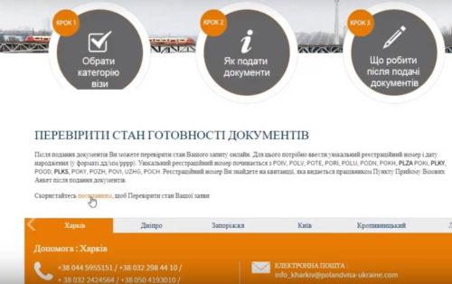 Проверить готовность визы в Польшу