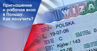 Приглашение в Польшу 2019 нового образца