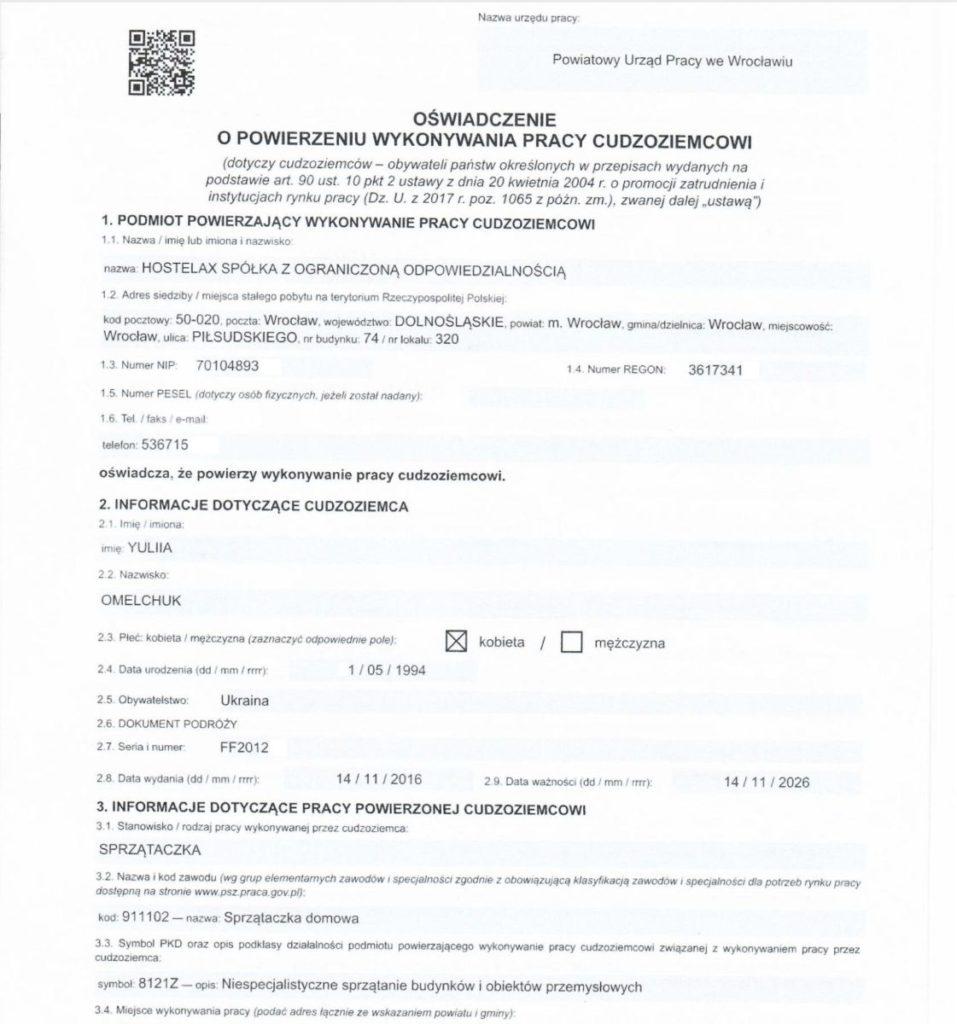 Рабочая виза в Польшу Приглашение нового образца!