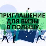 Приглашение на визу в Польшу