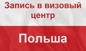 Регистрация в визовый центр Польши