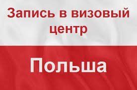Реєстрація в візовий центр Польщі
