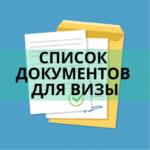 Список документов в визовый центр Польши