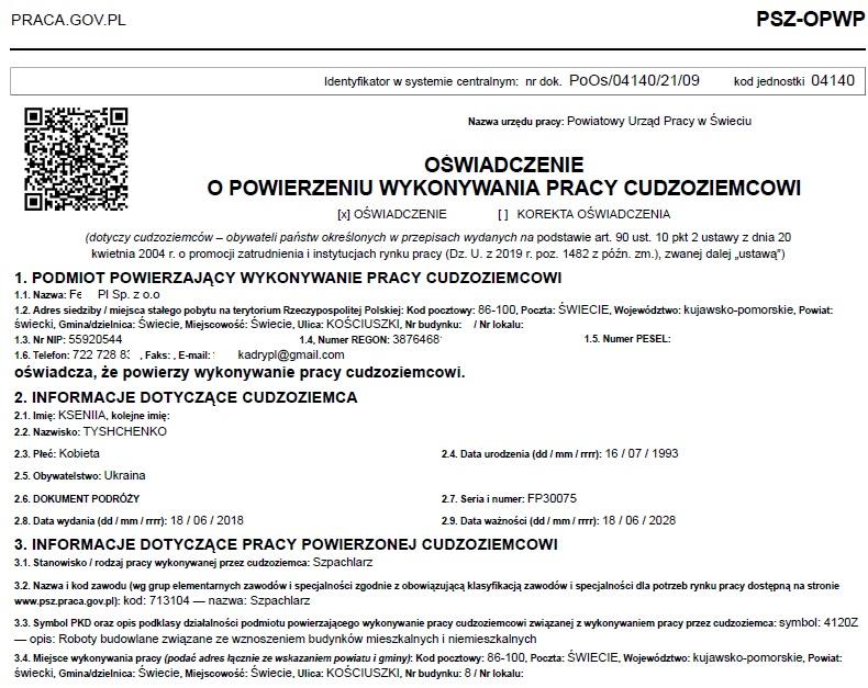 Список документів у візовий центр Польщі зразок запрошення