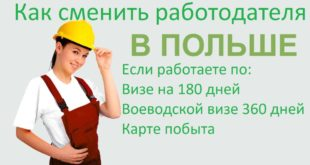Смена работодателя в Польше
