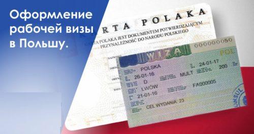 Робоча віза в Польщу на пів року
