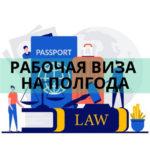 Рабочая виза в Польшу на полгода