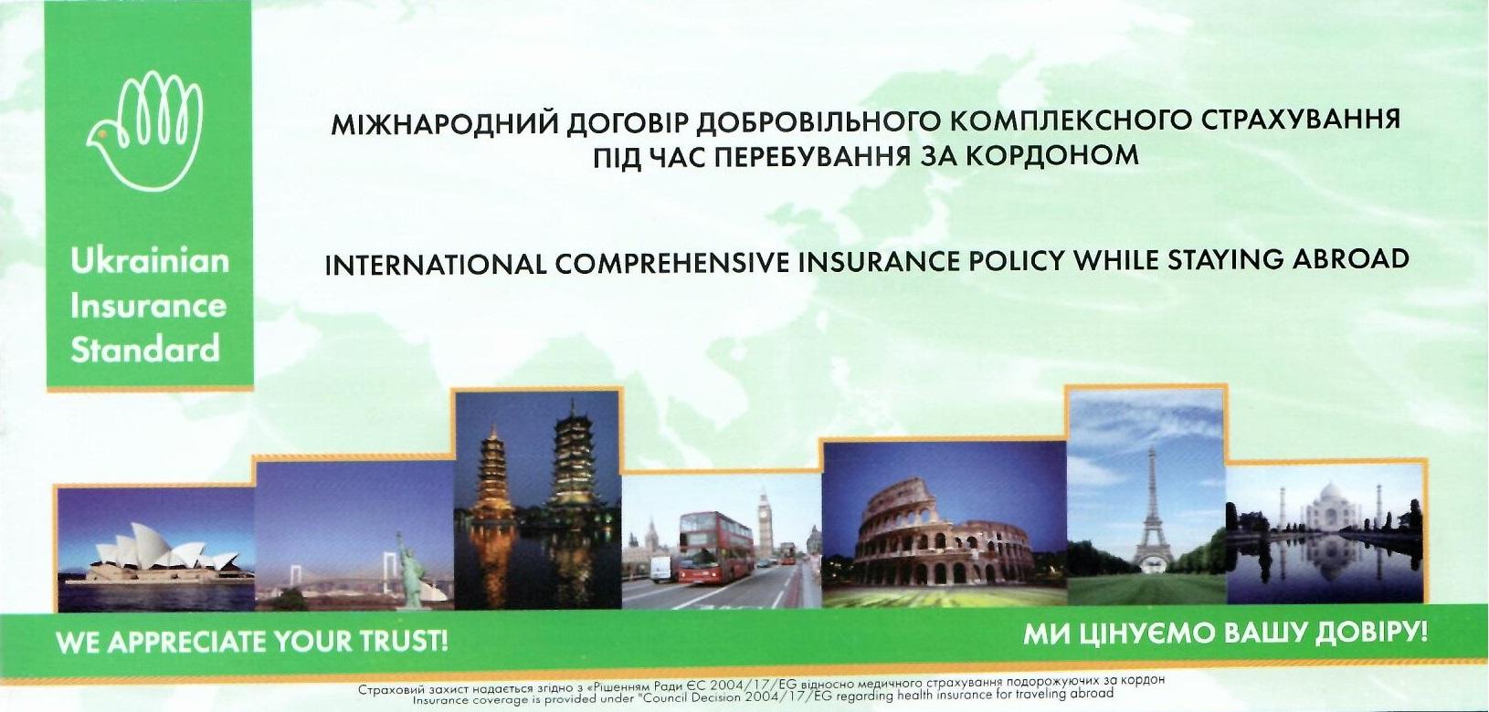 Страховка в Чехию