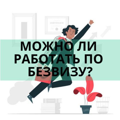 Можно ли работать по безвизу в Польше?