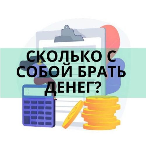 Сколько брать денег по безвизу?
