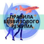 Безвизовый режим, его правила и условия