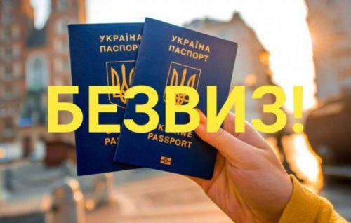 Коридор после Польской визы и безвиза - начнем с безвиза