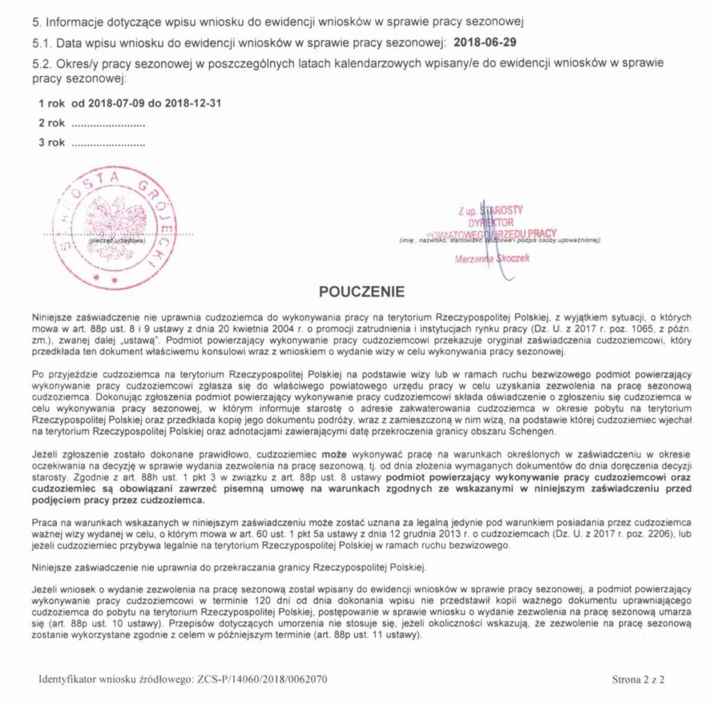 Сезонное приглашение в Польшу - образец