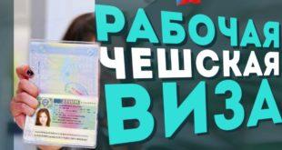 Рабочая виза в Чехию